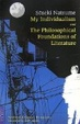 Cover of 私の個人主義、文芸の哲学的基礎 英文版―My Individualism and The Philosophical Foundations of Literature
