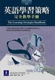 More about 英語學習策略 完全教學手冊