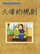 Cover of 大偉的規則
