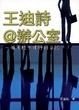 Cover of 王迪詩@辦公室
