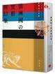 Cover of 滿洲國の實相與幻象