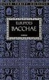 Cover of Bacchae