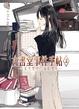 Cover of 古書堂事件手帖 2