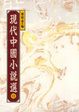Cover of 現代中國小說選3