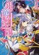 Cover of 銀の竜騎士団