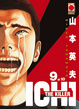Cover of Ichi, the killer vol. 9