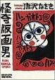 Cover of 怪奇版画男