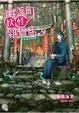 Cover of 幽落町妖怪雜貨店 5
