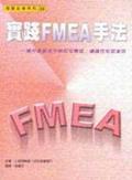 實踐FMEA手法:提升產品或系統的可靠性    維護性和安全性