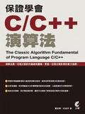 保證學會C/C++演算法