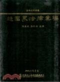 超國界法律彙編