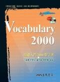 Vocabulary 2000:基礎入門2000單字書