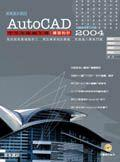 AutoCAD 2004中文版使用手冊:建築設計