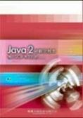Java 2新觀念教本:邁向SCJP專業認證