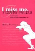 I miss me:打造理想自我的42章
