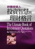 終極投資人:投資智慧與理財格言