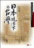 日本統治下的台灣