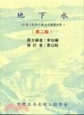 地下水:中國工程師手冊水利類第四篇