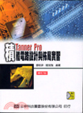 Tanner pro積體電路設計與佈局實習