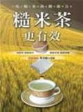 糙米茶更有效