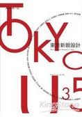 東京新銳設計:new innovative designers in Tokyo