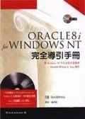 ORACLE8i for WINDOWS NT完全導引手冊