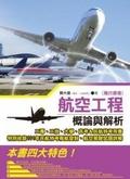航空工程(飛行原理)槪論與解析