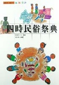 台灣四時民俗祭典
