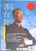閱讀郭台銘:鴻海帝國傳奇