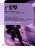e衝擊:解讀美國經濟奇蹟的祕密-規劃二十一世紀日本經濟的復活藍圖