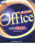 Office 2000非常Easy!