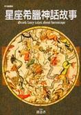 星座希臘神話故事