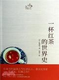一杯红茶的世界史