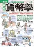 圖解貨幣學:一冊通曉.人人都能懂的商學知識