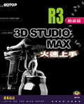3D Studio MAX3火速上手:動畫篇