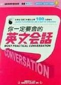 你一定要會的英文會話