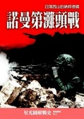 諾曼第灘頭戰:日薄西山的納粹德國
