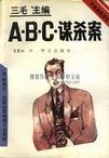A·B·C·谋杀案