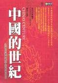 中國的世紀:全球景氣與和平的最後倚仗