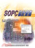 SOPC設計實務