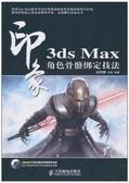 3ds Max印象