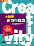 Creativity:主管通:創意養成篇