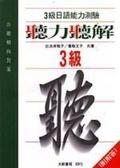 日語能力測驗3級:聽力聽解