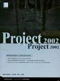 Project 2002徹底研究
