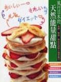 風行日本的天然能量甜點:無糖、無蛋、無奶的美味生機素[]子