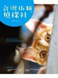 臺灣街貓偵探社