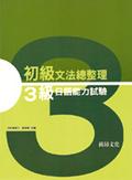初級文法總整理:日本語能力試驗3級