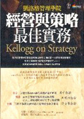 經營與策略最佳實務:凱洛格管理學院