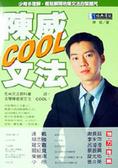 陳威COOL文法:少背多理解-輕鬆解開枯燥文法的緊箍咒