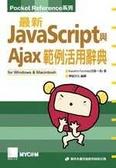 最新JavaScript與Ajax範例活用辭典